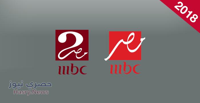 تردد قنوات ام بي سي مصر 1 و 2 الجديد على النايل سات 2018