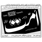 Download The Daily Ummat Newspaper Pdf 13-05-2021