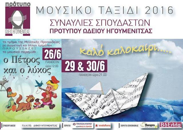 Συνεχίζεται σήμερα και αύριο το Καλοκαιρινό Μουσικό Ταξίδι από το Πρότυπο Ωδείο Ηγουμενίτσας