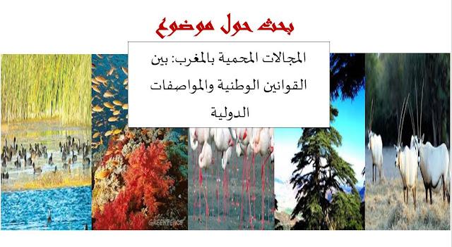 المجالات المحمية بالمغرب: بين القوانين الوطنية والمواصفات الدولية