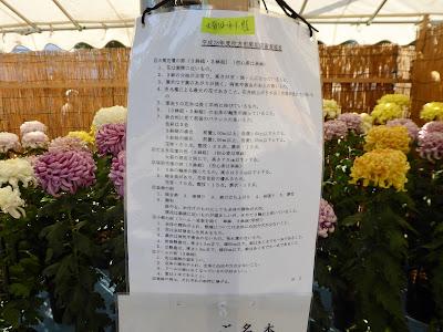 ひらかた菊花展 (岡東中央公園) 平成28年度枚方市菊花展審査規定