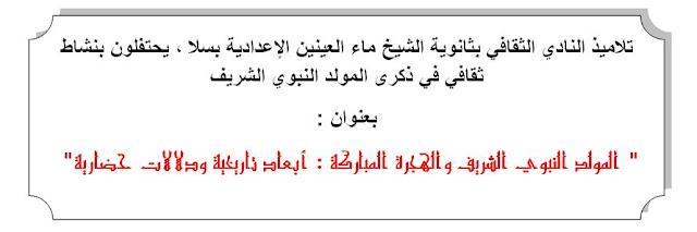 مقال يوثق لنشاط مؤسسة الشيخ ماء العينين الاعدادية بسلا احتفاء بالمولد النبوي الشريف والهجرة النبوية