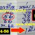 มาแล้ว...เลขเด็ดงวดนี้ 2-3ตัวตรงๆ หวยทำมือหนุ่มบรบือ งวดวันที่1/3/62