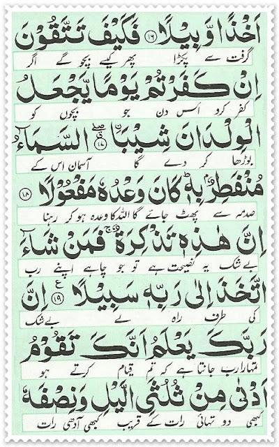 Surah Muzammil reading online