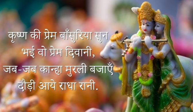 Aaj ka suvichar in Hindi - Bhagwat Geeta Updesh