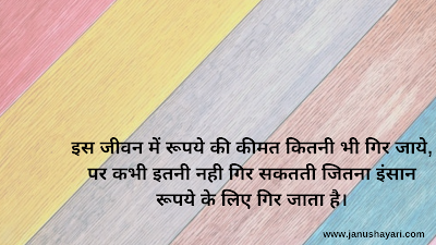 Hindi Quotes On Life,