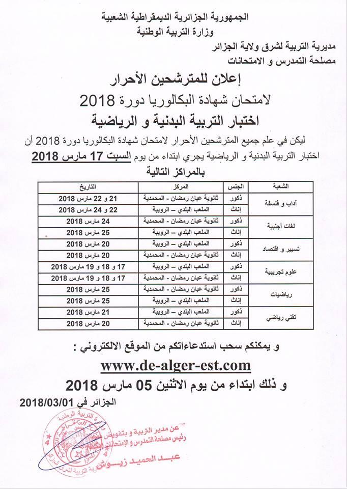 استدعاء التربية البدنية بكالوريا 2018 الجـــــزائر شرق