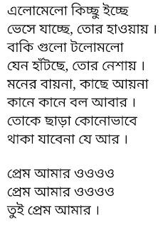 Prem Amar 2 Lyrics Kunal Ganjawala