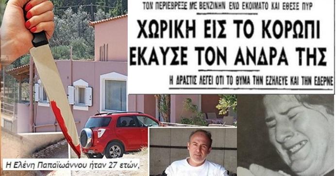 Η «φόνισσα του Κορωπίου» που σόκαρε σφάζοντας την ερωμένη του πρώην άντρα της(vid, pics)