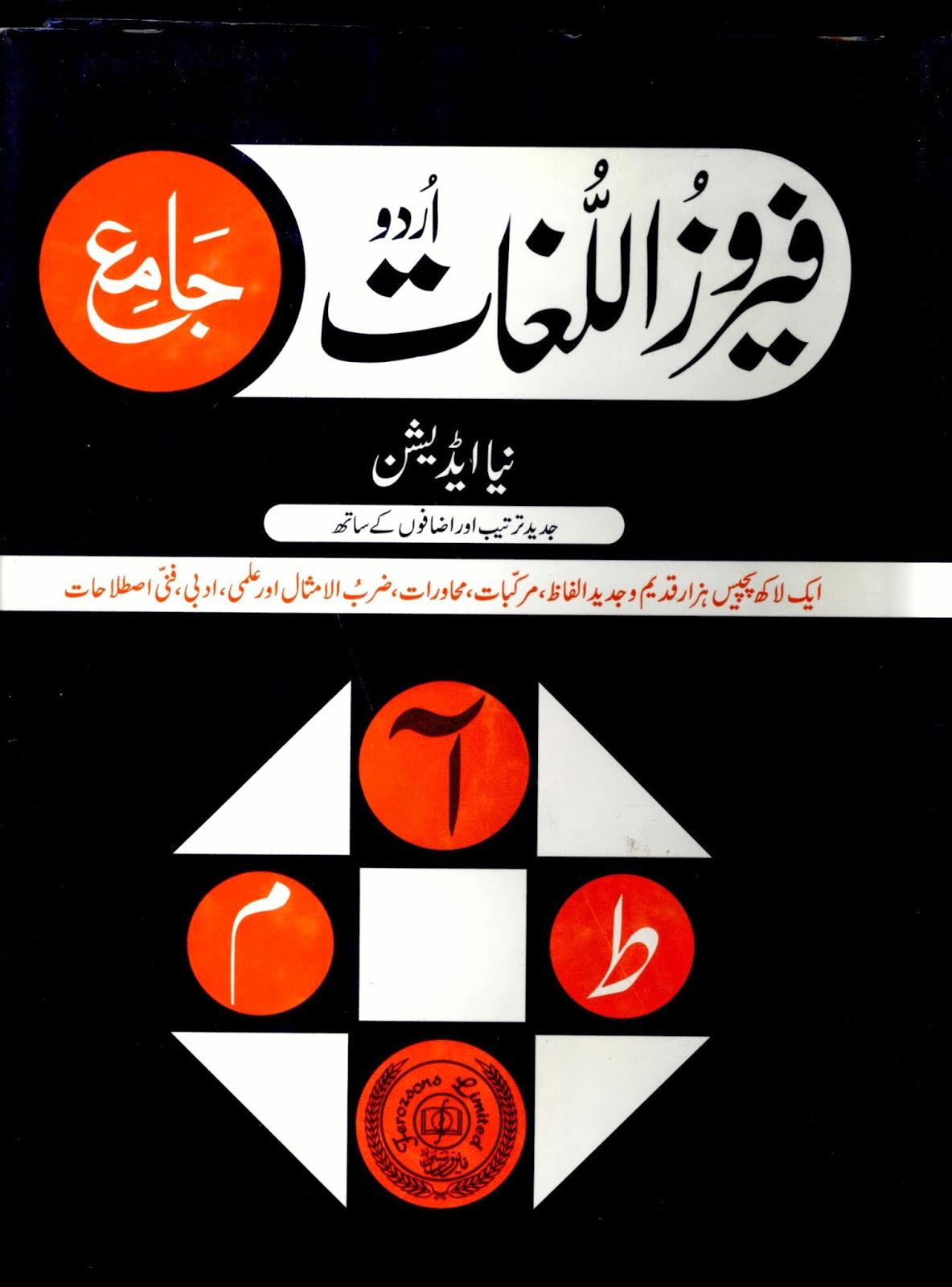 Shahid Aziz Book Pdf