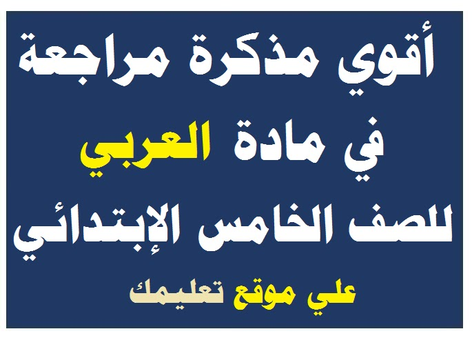 مذكرة شرح ومراجعة اللغة العربية للصف الخامس الإبتدائي الترم الأول والثاني 2021