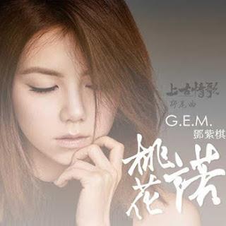 G.E.M 鄧紫棋 - Commitment of Peach 桃花諾 (Tao Hua Nuo) Lyrics 歌詞 with Pinyin