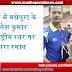 सुखद: 64वें राष्ट्रीय विद्यालय कबड्डी प्रतियोगिता में मधेपुरा होली क्रॉस विद्यालय के विनेश कुमार को राष्ट्रीय स्तर पर दूसरा स्थान