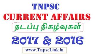 TNPSC Current Affairs tamil www.tnpsclink.in