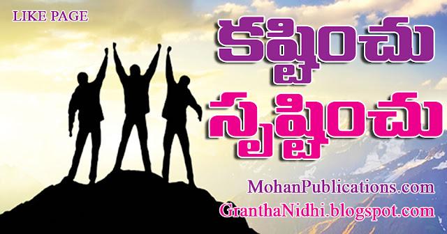 కష్టించు సృష్టించు - స్వామి వివేకానంద Create it swamy vivekananda mohanpublications granthanidhi bhaktipustakalu