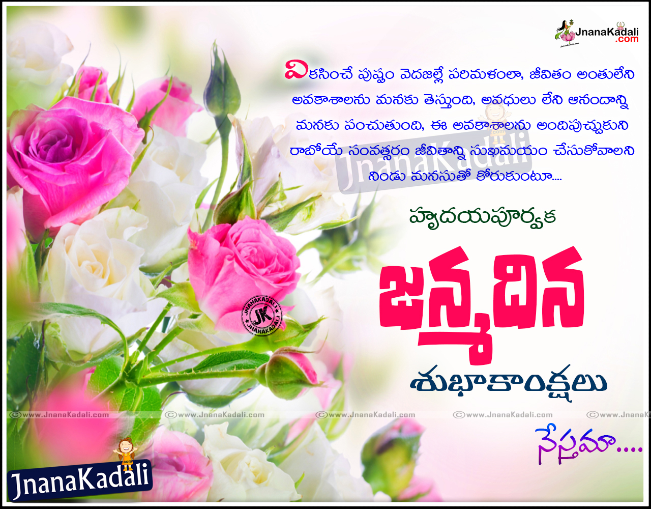 Pleasing Happy Birthday Wishes Animated Greeting Cards In Telugu Jnana Personalised Birthday Cards Veneteletsinfo