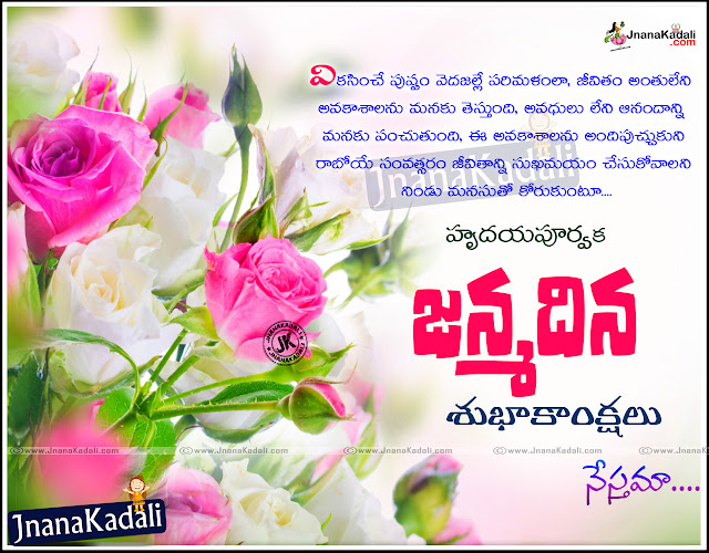 happy birthday wishes animated greeting cards in telugu