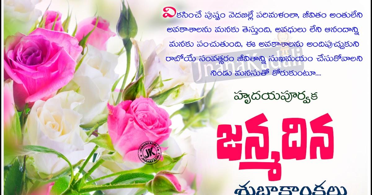 Happy Birthday Wishes Animated Greeting Cards In Telugu