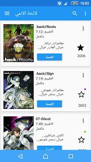 تحميل AnimeSlayer افضل تطبيق لمشاهدة مسلسلات وافلام الانمي للاندرويد