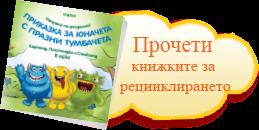 http://ecopack.bg/kids/kids/books/