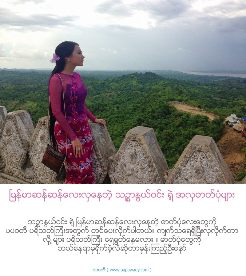 Thinzar Nwe Win With Beautiful Myanmar Traditional Dress Fashion