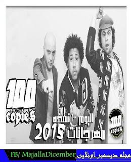 تحميل مهرجان | الدخلاويه _ مهرجان بهججه MP3 | البوم 100 نسخه