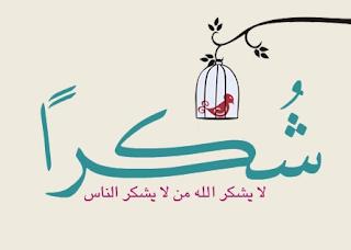 Ucapan Terima Kasih Bahasa Arab dan Jawabannya