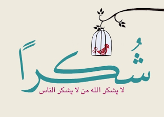 Ucapan Terima Kasih Bahasa Arab Nusagates
