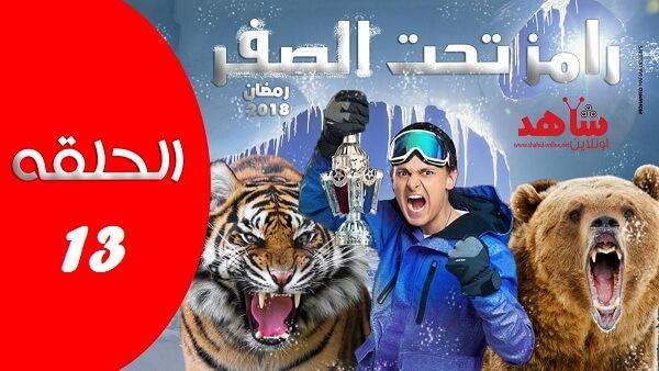 رامز تحت الصفر مع ريهام عبد الغفور الحلقة 13 Ramez Tahta sifr
