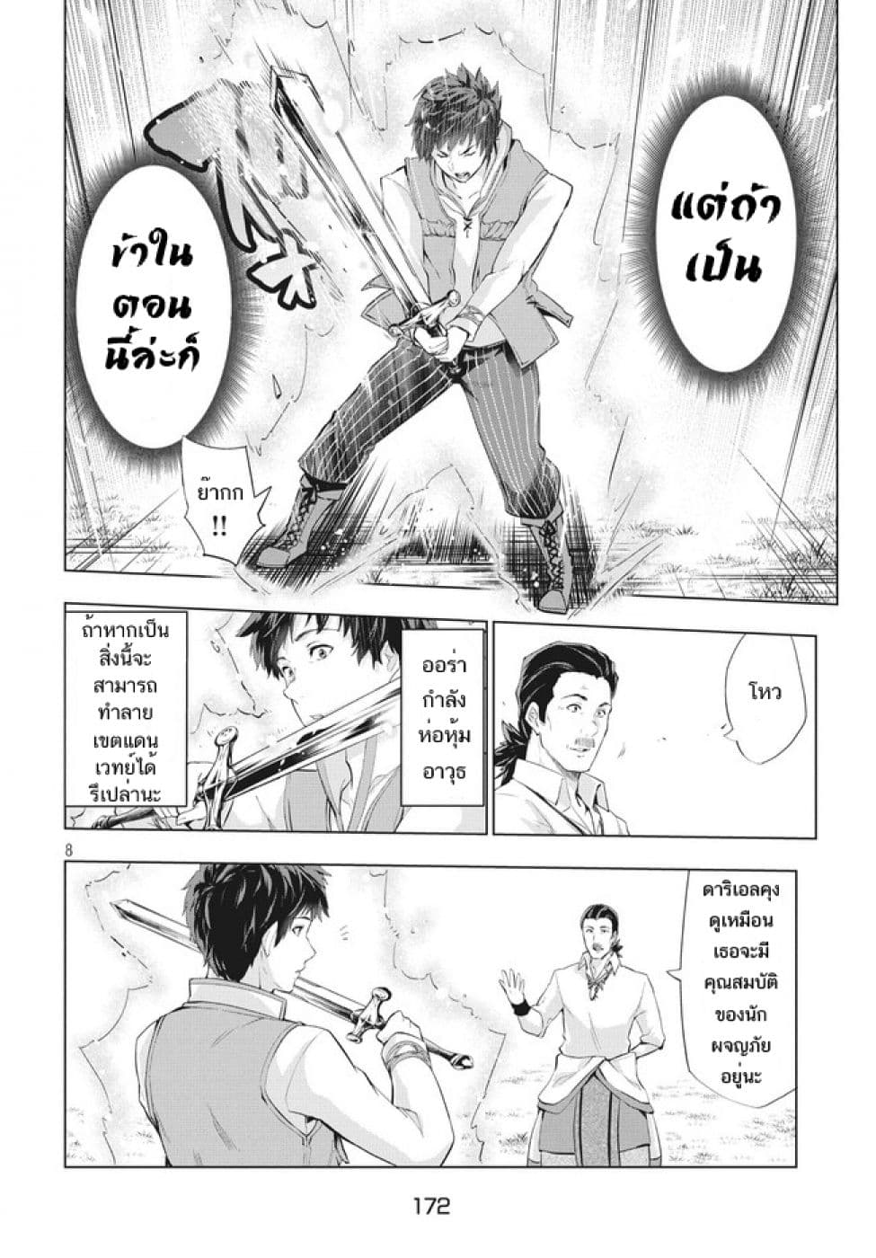 อ่านการ์ตูน Kaiko sareta Ankoku Heishi (30-dai) no Slow na Second ตอนที่ 3 หน้าที่ 7