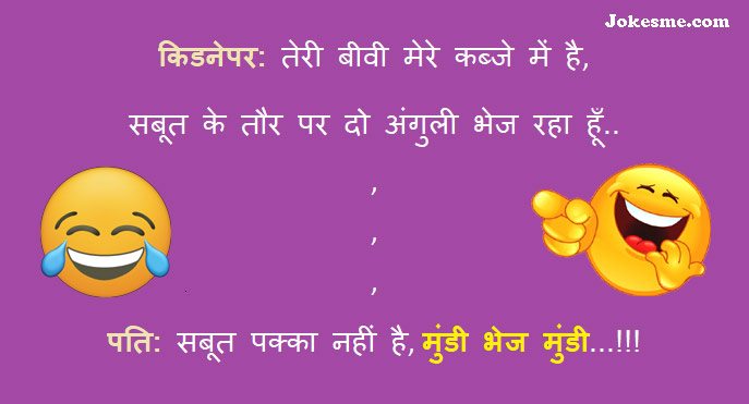 Pati Patni Best Jokes in Hindi
