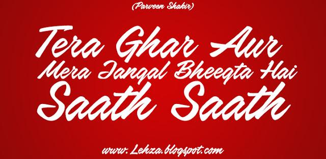 Tera Ghar Aur Mera Jangal Bheegta Hai Saath Saath By Parveen Shakir