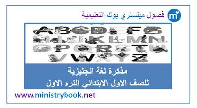 مذكرة لغة انجليزية للصف الاول الابتدائي الترم الاول 2018-2019-2020-2021