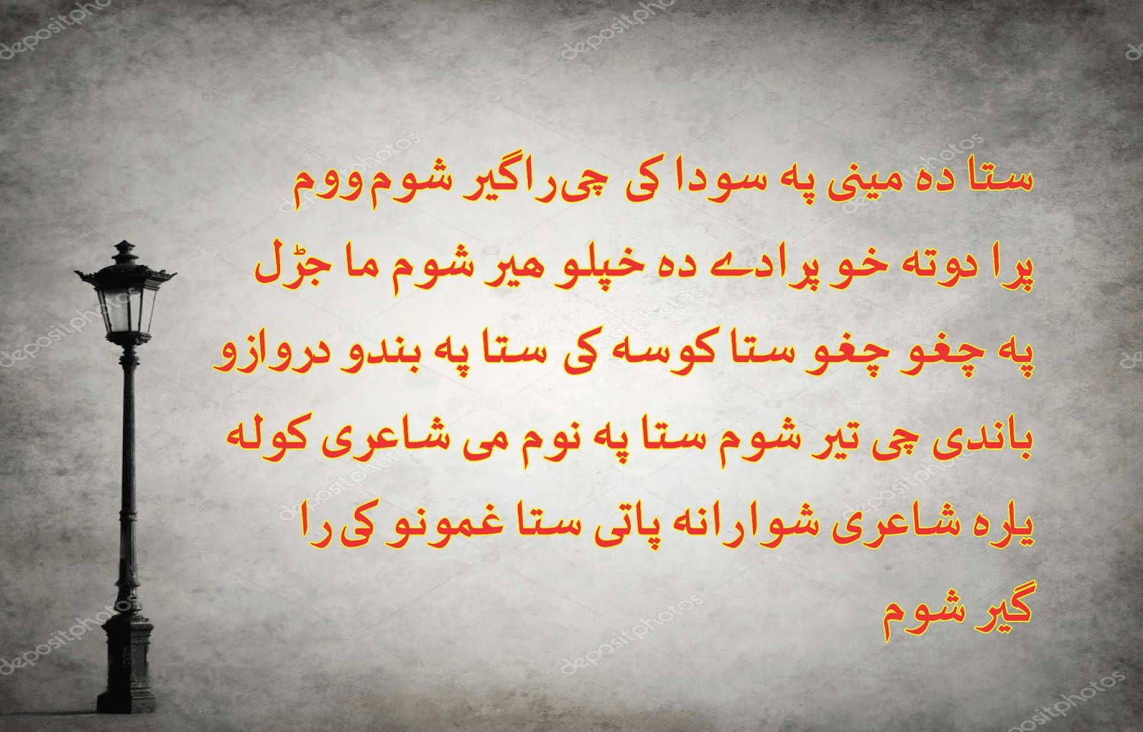 Rahman Baba kalam pashto Mp3 music Download