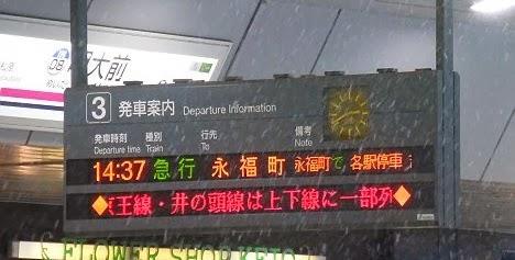 京王電鉄 急行 永福町行き3 1000系1031F(2014年 大雪に伴う運行)