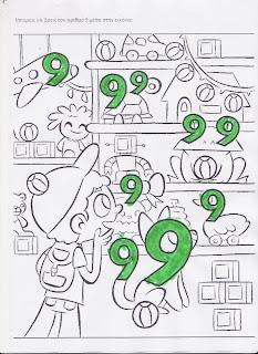 ο αριθμός 9