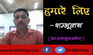 HindiWritings.com, shambhu Nath, hindi romantic poem, hamare liye romantic poem