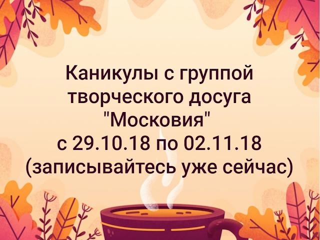 """осенние каникулы - ГТД """"Московия"""""""