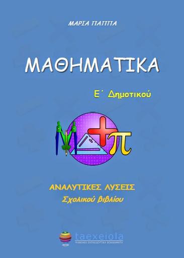 Μαθηματικα Ε Δημοτικου Λυσεις Ασκησεων βιβλιου