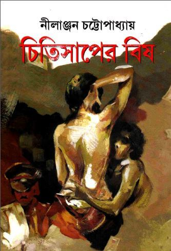 Bangla Science Fiction Pdf