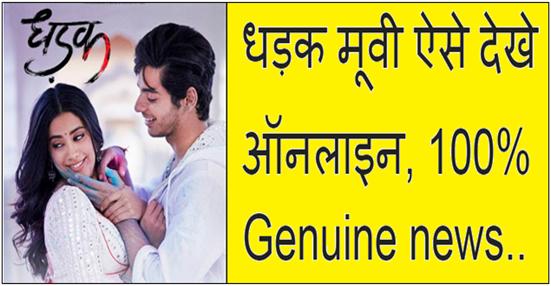Watch Online Dhadak Full Movie