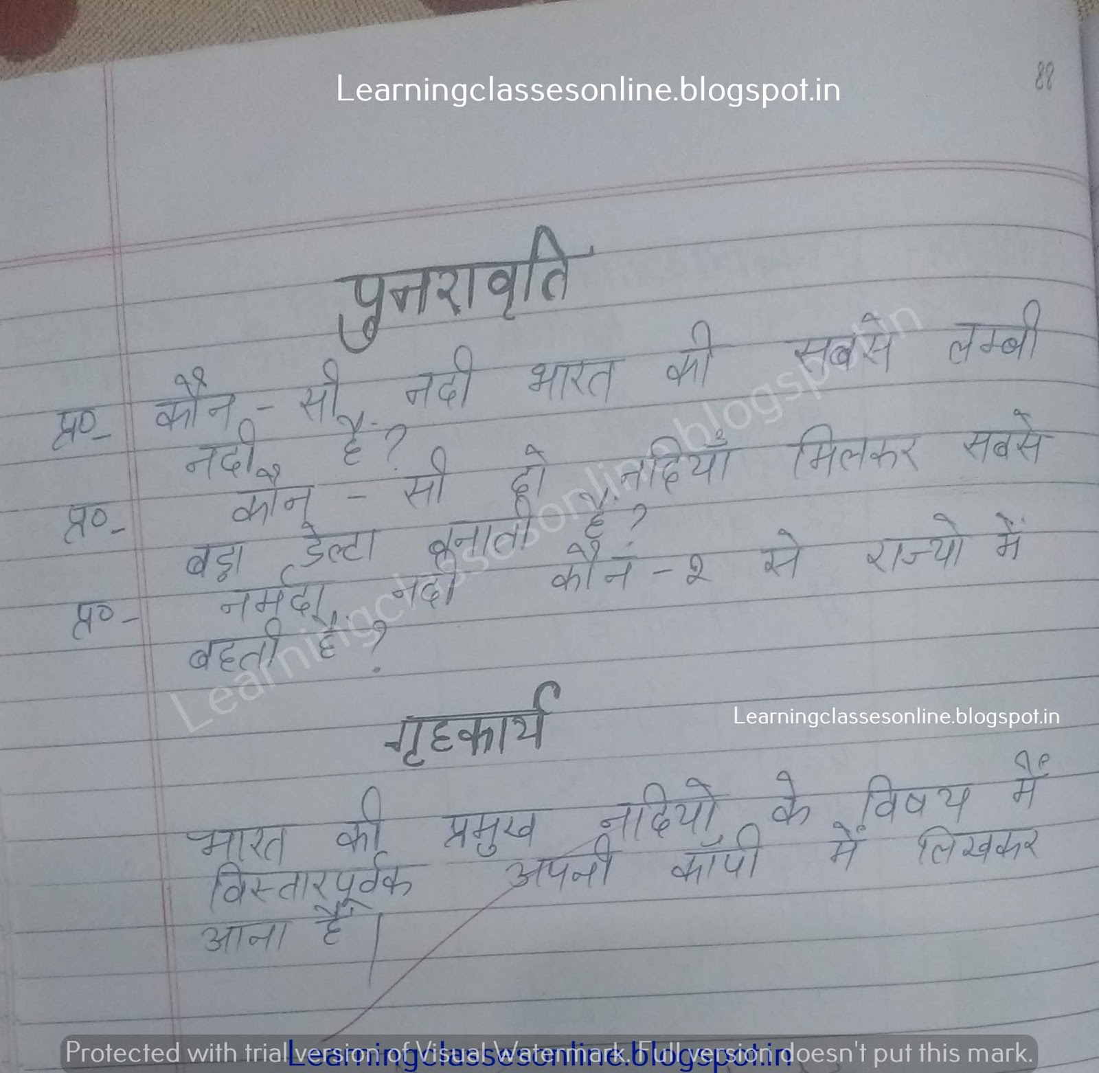 ncert lesson plan social science,