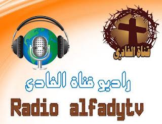 راديو قناة الفادى الفضائية - Alfady Tv Radio