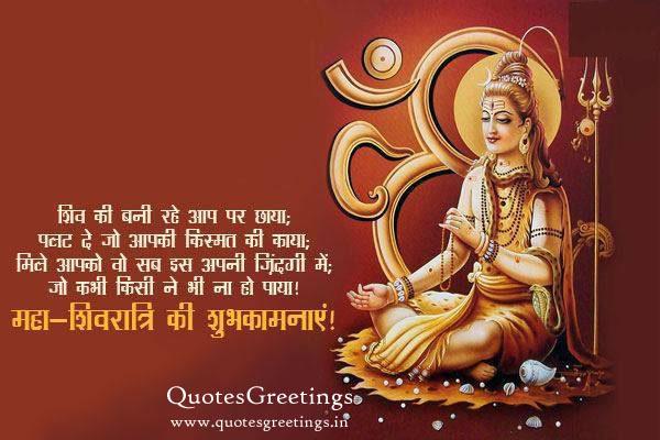 Happy maha shivratri hindi sms wishes shivratri whatsapp status happy maha shivratri hindi sms wishes shivratri whatsapp status m4hsunfo