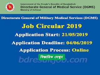 DGMS Job Circular 2019