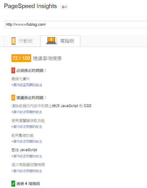 pagespeed-test-result-wfublog-Blogger 使用 Pagespeed Insights 網站速度效能檢測心得