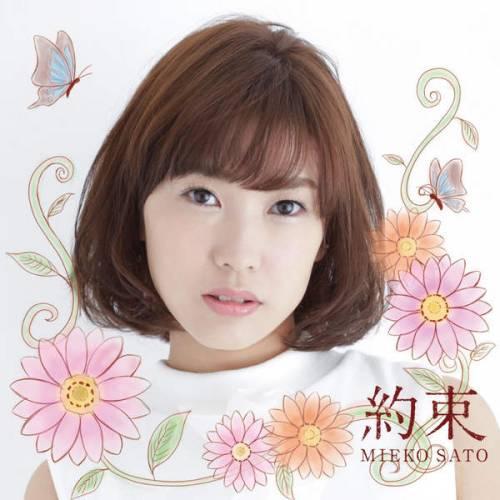 [Album] 佐藤実絵子 – 約束 (2015.10.07/MP3/RAR)