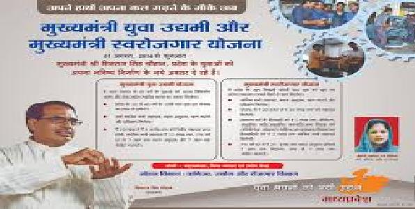 Pradhanmantri-roajgaar-shrajan-yojana-ke-aavedan-10-february-tak-online-kare-rakesh-dubey