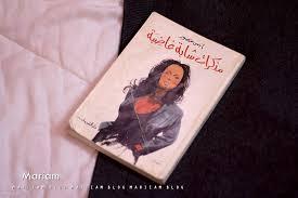 تحميل كتاب مذكرات شابة غاضبة - لأنيس منصور
