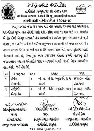 Kanakpur-Kansad Nagar Palika (Surat) Recruitment 2017 for Civil Engineer & Hydraulic Engineer Posts